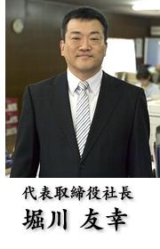 代表取締役社長 堀川 友幸